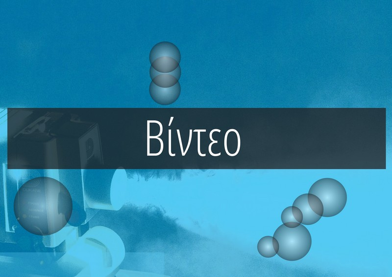 Βίντεο Bulevart παρουσίαση